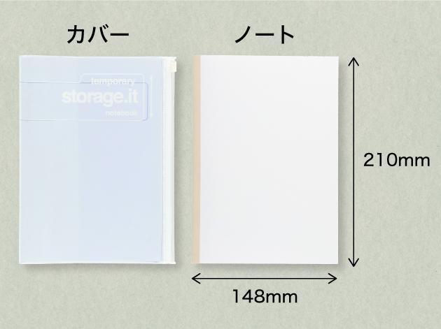 汎用性の高い「A5正寸サイズ」