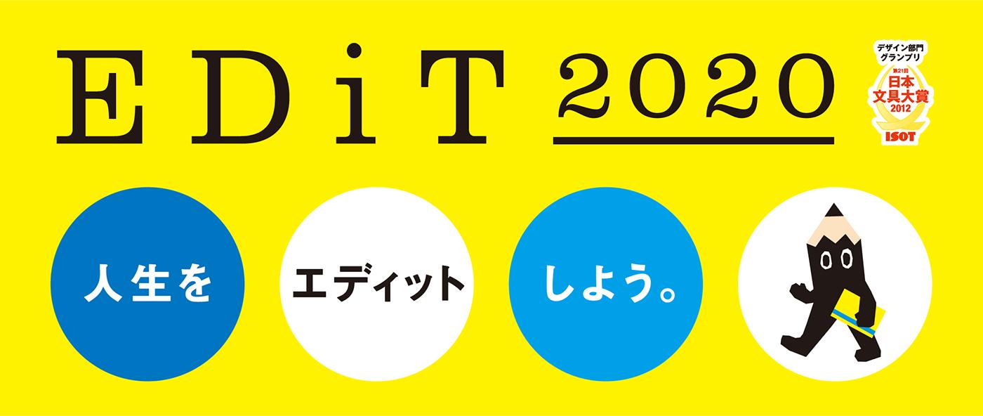 「EDiT」 2020年版手帳 発売