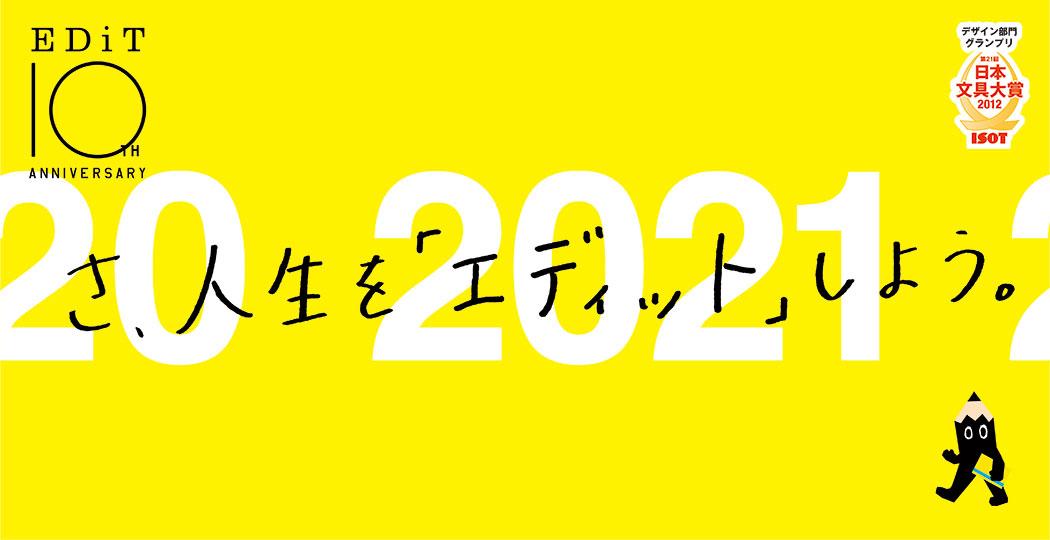 ブランド誕生10周年。2021年版「EDiT手帳」発売中!