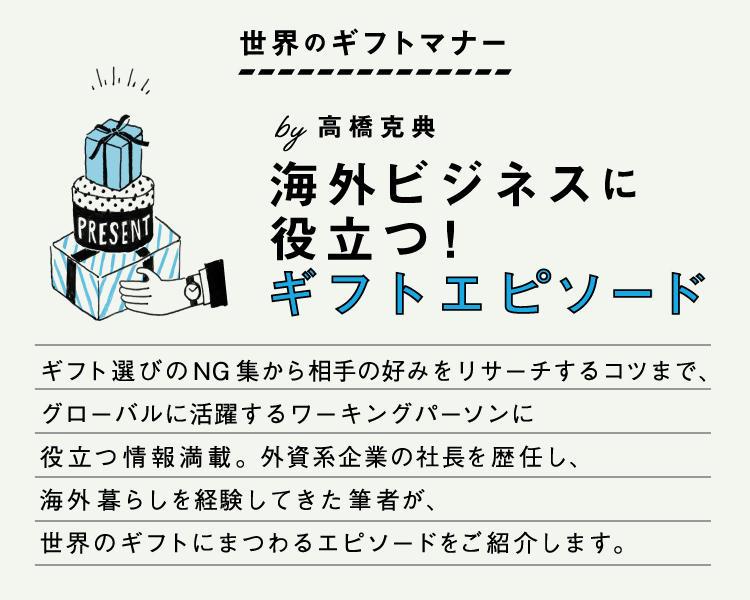【世界のギフトマナー】海外ビジネスに役立つ!ギフトエピソード by高橋克典