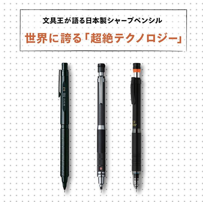 文具王・高畑正幸氏のキュレーションによる、「世界に誇る超絶テクノロジー・日本製シャープペンシル」を開催中。