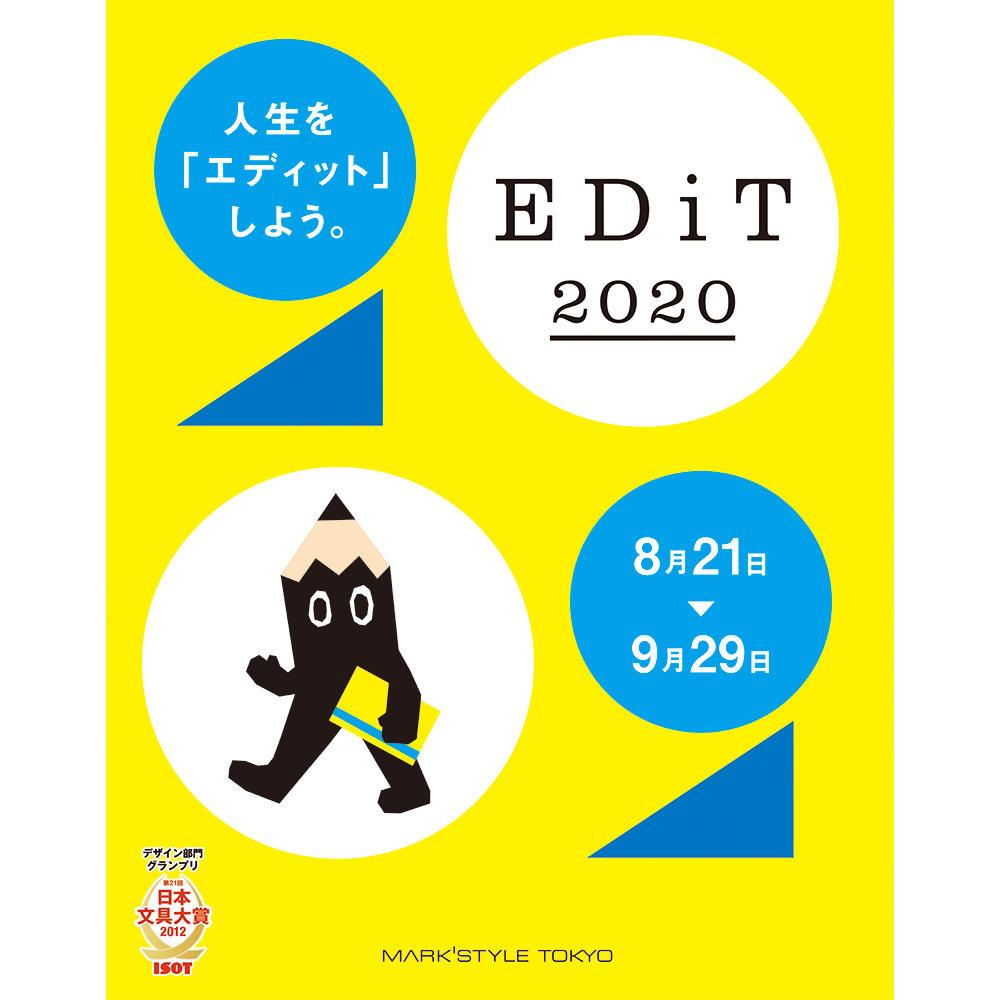 GINZA SIX店のインショップ・ギャラリーでは、「EDiT 2020」を2019年9月29日まで開催します。