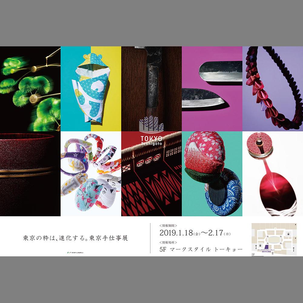 GINZA SIX店のギャラリーでは、2回目の「東京の粋は、進化する。東京手仕事展」を2月17日まで開催しています。