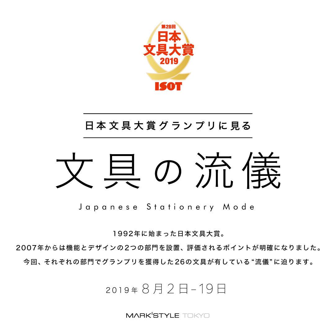 「日本文具大賞にみる、文具の流儀」を2019年8月19日まで開催します。